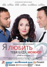 Постер к фильму «Я любить тебя буду, можно?»