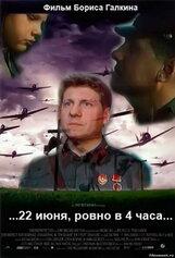 Постер к фильму «22 июня, ровно в 4 часа»
