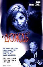 Постер к фильму «Июльский дождь»
