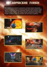 Постер к фильму «Космические гонки 5D»