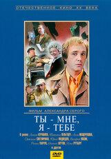 Постер к фильму «Ты — мне, я — тебе»