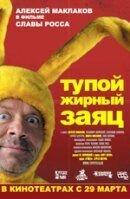 Постер к фильму «Тупой жирный заяц»