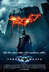 Постер к фильму «Темный рыцарь»