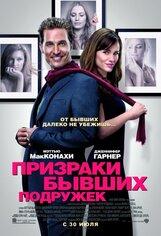 Постер к фильму «Призраки бывших подружек»