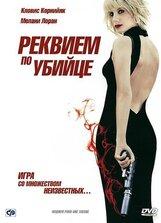 Постер к фильму «Реквием по убийце»