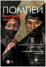 Постер к фильму «Жизнь и смерть Помпей и Геркуланума»