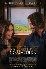 Постер к фильму «Как женить холостяка»