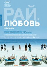 Постер к фильму «Рай. Любовь»