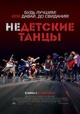 Постер к фильму «Недетские танцы»