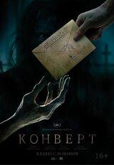Постер к фильму «Конверт»