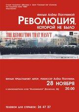 Постер к фильму «Революция, которой не было»