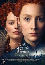Постер к фильму «Две королевы»