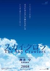 Постер к фильму «Небесные лентяи»