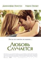 Постер к фильму «Любовь случается»