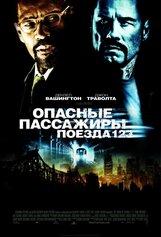 Постер к фильму «Опасные пассажиры поезда 123»