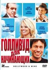Постер к фильму «Голливуд для начинающих»
