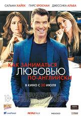 Постер к фильму «Как заниматься любовью по-английски»