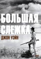 Постер к фильму «Большая слежка»