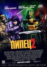 Постер к фильму «Пипец 2»