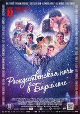 Постер к фильму «Рождественская ночь в Барселоне»