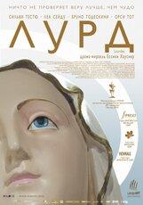Постер к фильму «Лурд»