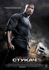 Постер к фильму «Стукач»