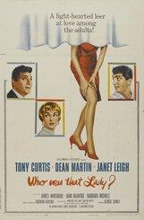 Постер к фильму «Кто была та леди?»
