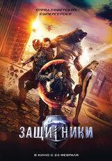 Постер к фильму «Защитники»