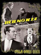 Постер к фильму «Шпионы»