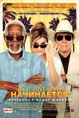 Постер к фильму «Все только начинается»