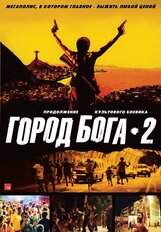 Постер к фильму «Город Бога 2»