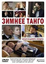 Постер к фильму «Зимнее танго»