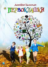 Постер к фильму «Первоклашки»