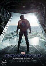 Постер к фильму «Первый мститель: Другая война»