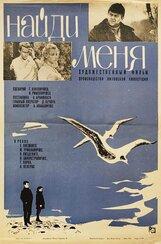 Постер к фильму «Найди меня»