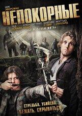 Постер к фильму «Непокорные»