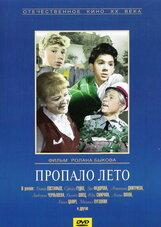 Постер к фильму «Пропало лето»
