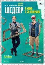 Постер к фильму «Шедевр»