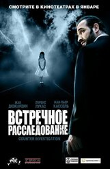 Постер к фильму «Встречное расследование»