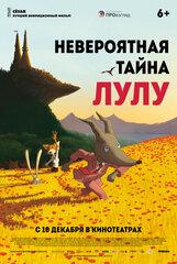 Постер к фильму «Невероятная тайна Лулу»