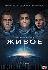 Постер к фильму «Живое»