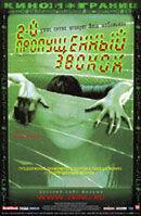 Постер к фильму «2-й пропущенный звонок»