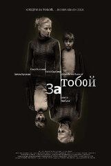 Постер к фильму «За тобой»