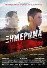 Постер к фильму «Распутье»