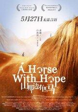 Постер к фильму «Лошадь с надеждой»