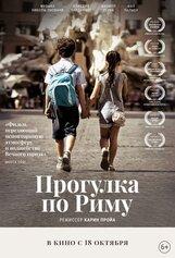 Постер к фильму «Прогулка по Риму»