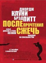 Постер к фильму «После прочтения сжечь»