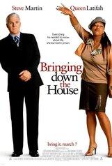 Постер к фильму «Дом вверх дном»