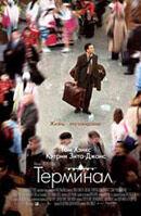 Постер к фильму «Терминал»