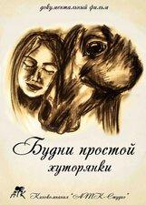 Постер к фильму «Будни простой хуторянки»
